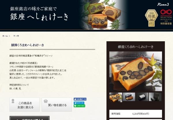 銀座くろまめへしれけーき Kuma3(クマサン) iPhone (追加2