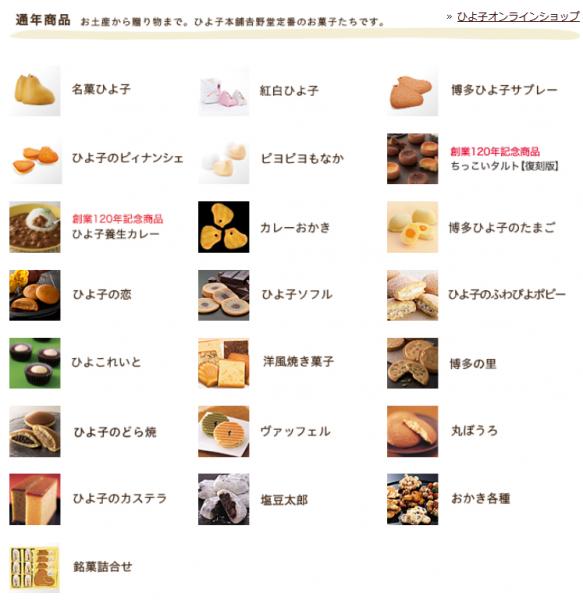 ひよ子ソフル 福岡産あまおう 追加 (1)