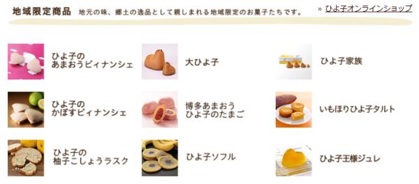 ひよ子ソフル 福岡産あまおう 追加 (3)