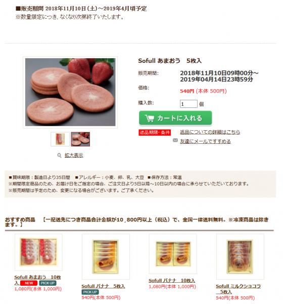 ひよ子ソフル 福岡産あまおう 追加 (5)