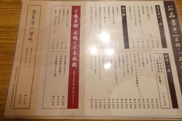 十割蕎麦 玄盛 (11)