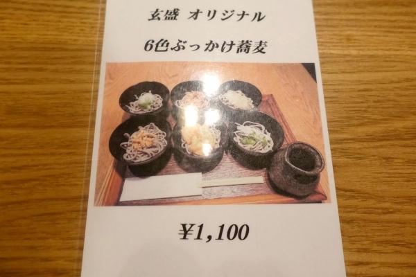 十割蕎麦 玄盛 (15)