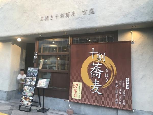 十割蕎麦 玄盛 (48)