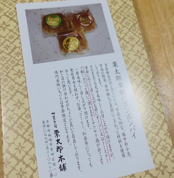 栗太郎本舗 ポンポンパイ (17)