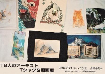 画廊告知ハガキ 0022 (2)