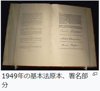 20190219ドイツ基本法1949年原本