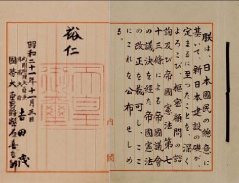 20190219日本国憲法公布原本