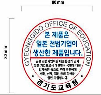 20190320韓国戦犯企業シール