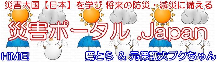 災害ポータルJapan