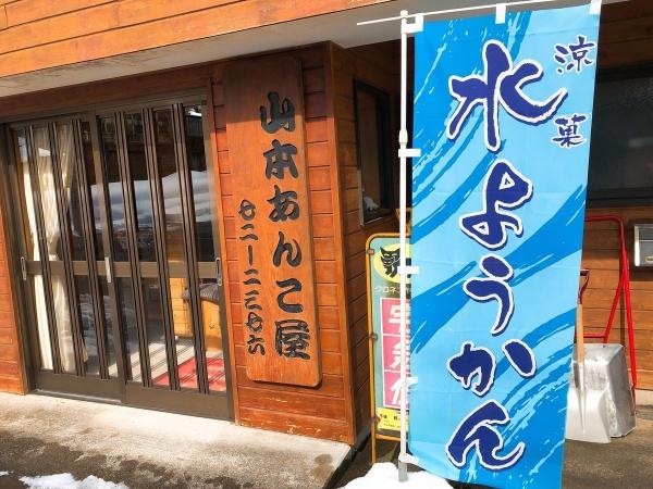 2019-02-11 山本あんこ屋店舗