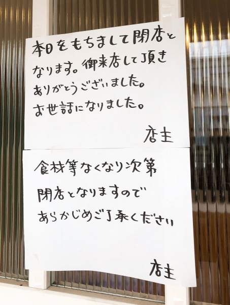2019-02-28 張り紙