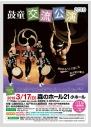 鼓童「交流公演 2019」 千葉県
