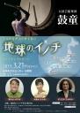 鼓童出演「2つの金華山の絆を結ぶ地球のイノチチャリティコンサート」