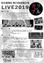第23回定期公演 「カラフル~四季~」