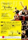 羽化酒仙ライブ vol.23『色彩打楽 うちなハレ』in 京都FANJ