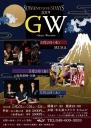 SUWAND LIVE 3DAYS『GW』