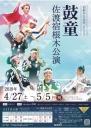 鼓童 佐渡宿根木公演(2019年)