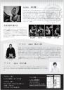木村優一×太鼓楽団大地の会 アメリカツアー凱旋!大阪スペシャルコンサート「にっぽん太鼓物語」