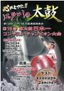 第18回盆太鼓日本一コンテストチャンピオン大会
