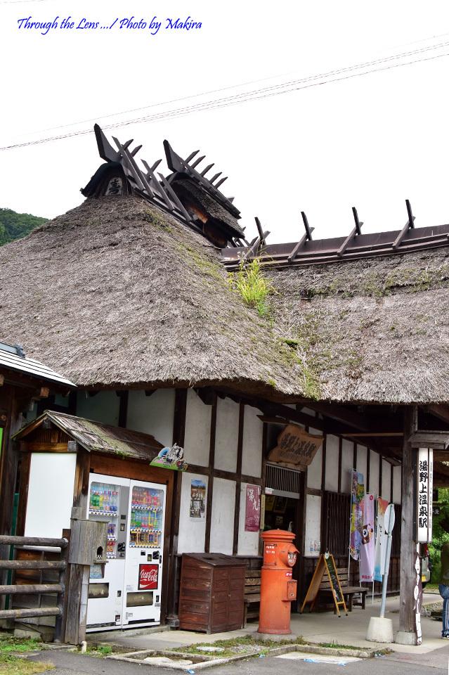 湯野上温泉駅舎56D2