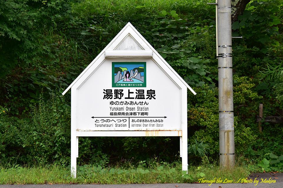 会津鉄道会津線ホーム56D2