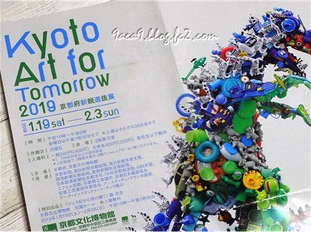 Kyoto Art for Tomorrow 2019 ―京都府新鋭選抜展― 1