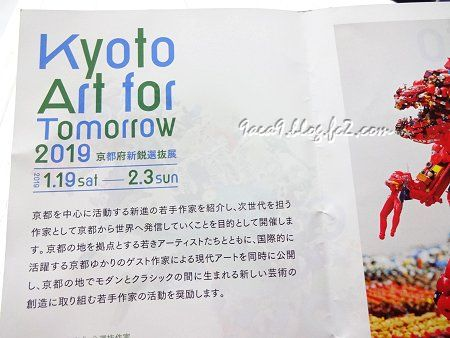 Kyoto Art for Tomorrow 2019 ―京都府新鋭選抜展― 2