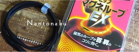 NANTONAKU 高磁力のマグネループ