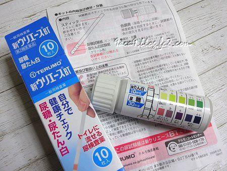 自分で健康チェック尿糖・尿たん白 2