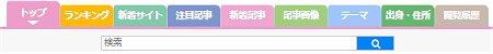 ブログ村の構成 ima
