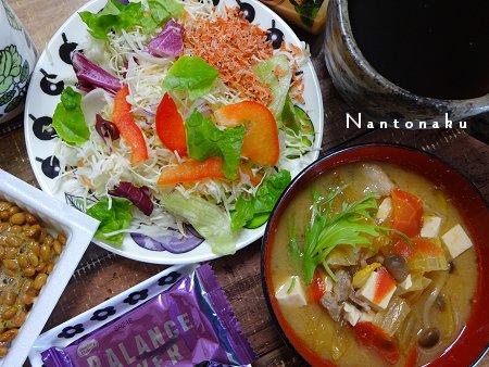NANTONAKU 02-13 うーん? な ダイエット 2