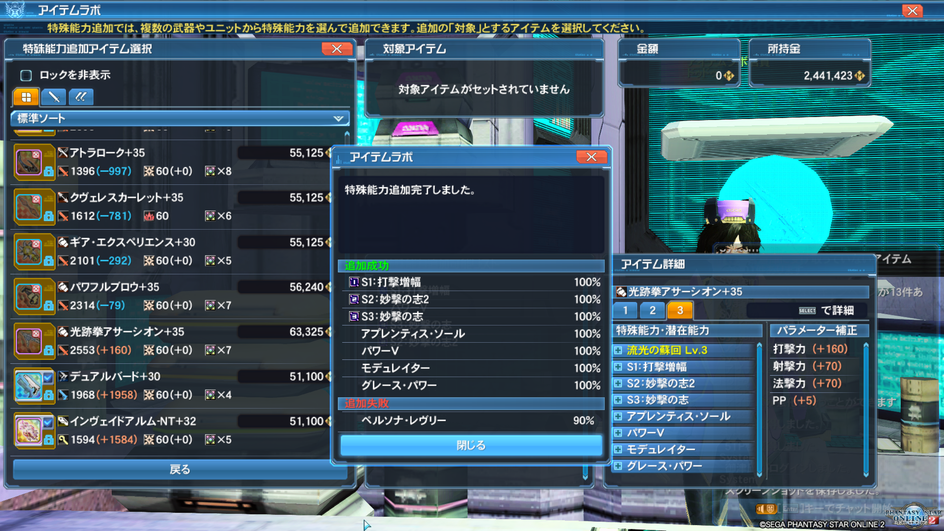 pso20190214_215527_000.png