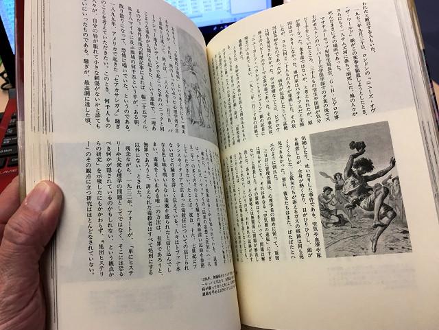 怪奇現象博物館2 by占いとか魔術とか所蔵画像
