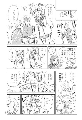 クジ学アニメ版ネーム1