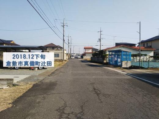 kurashikicitymabichotsujita1812-3.jpg
