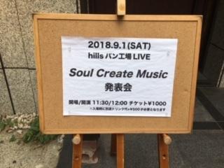 ヒルズパン工場にてSOUL CREATE MUSICスクール生発表会