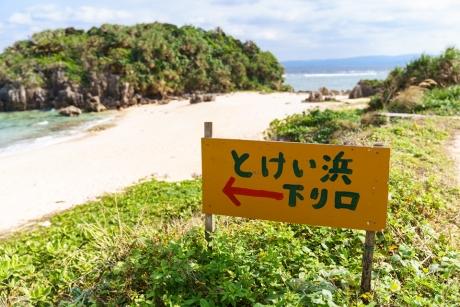 tokeihama_1.jpg