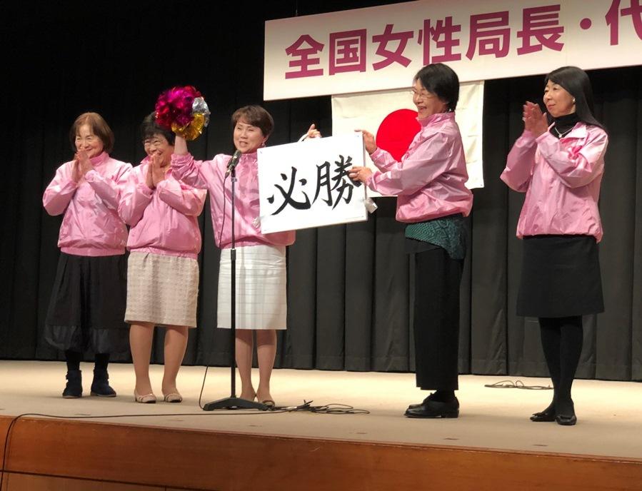 会長女性局会議