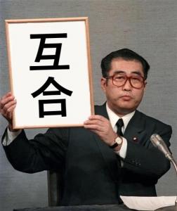 新元号GO