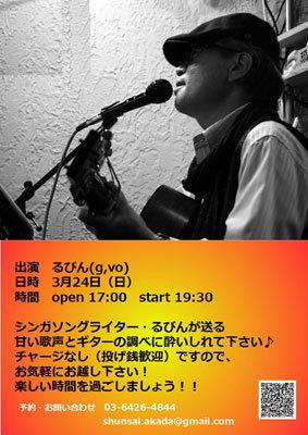 2019-3るびんライブ