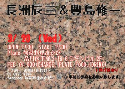 2019-3辰三&豊島