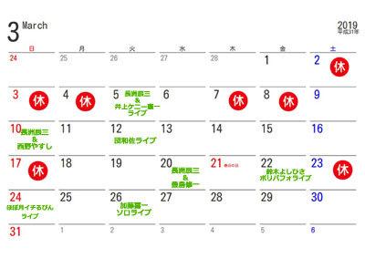 2019-3営業日のお知らせ