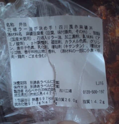 セブン「花椒ラー油が決め手!四川風赤麻婆丼」