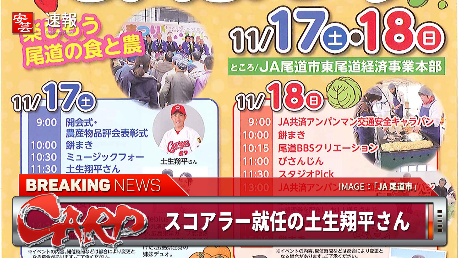 イベント】11月17日(土)~スコ...