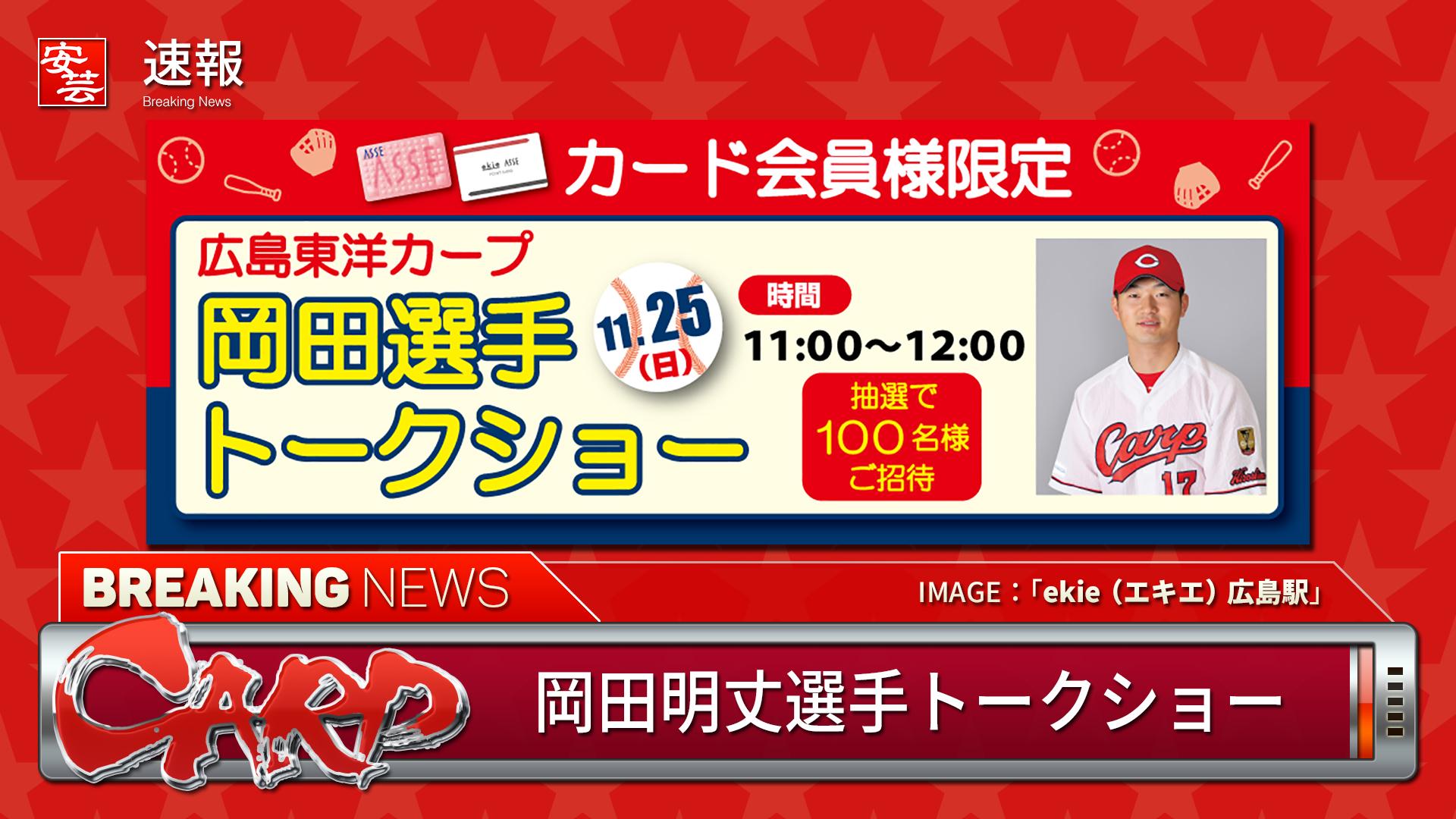 ベスト 広島 東洋 カープ 壁紙 1万 お気に入りの壁紙オプション