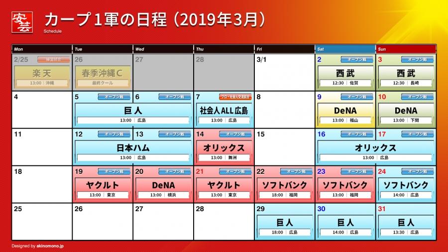 カープ1軍の日程(2019年3月)