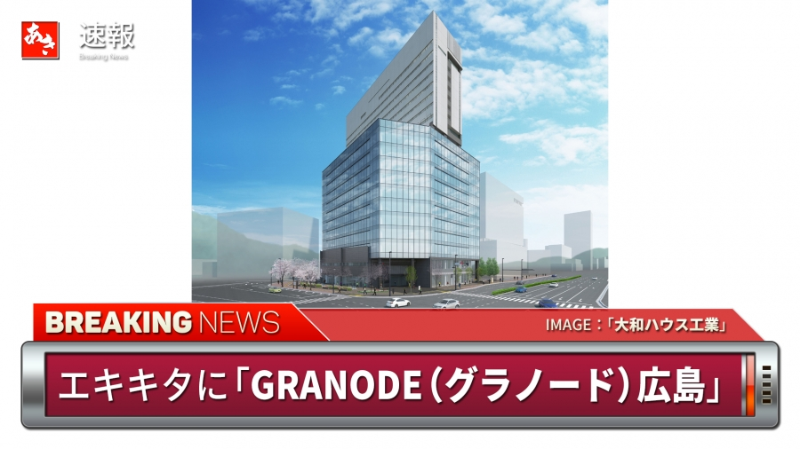 GRANODE(グラノード)広島