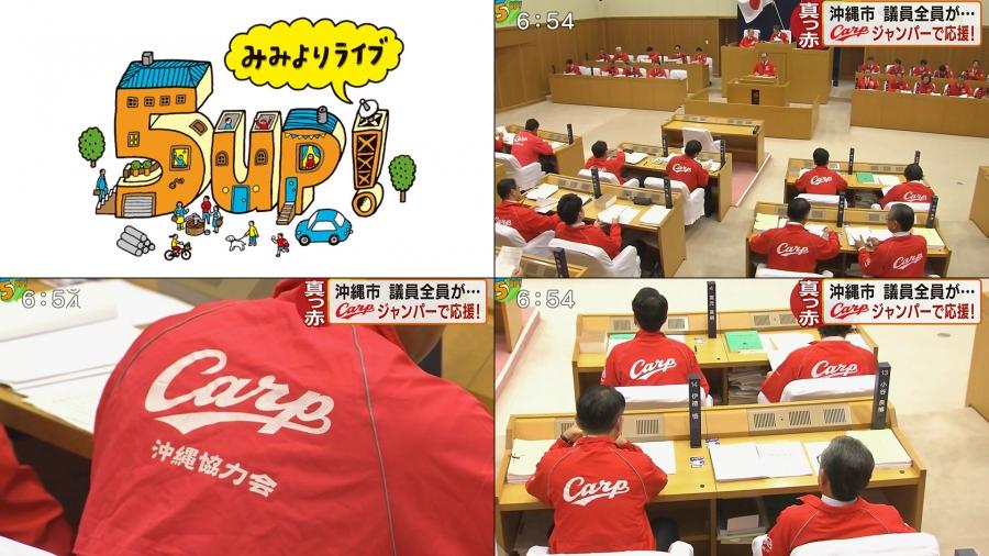 沖縄市議会で議員全員がカープのジャンパーを着用
