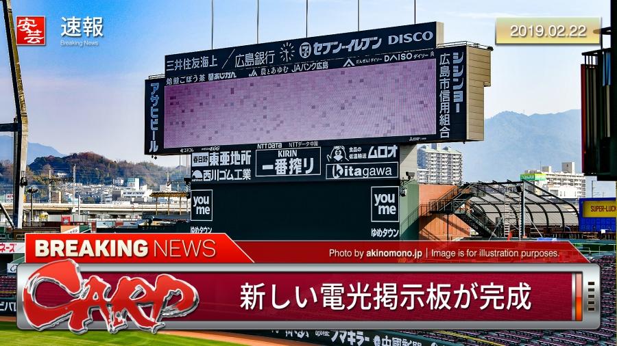 マツダスタジアムの新しい電光掲示板