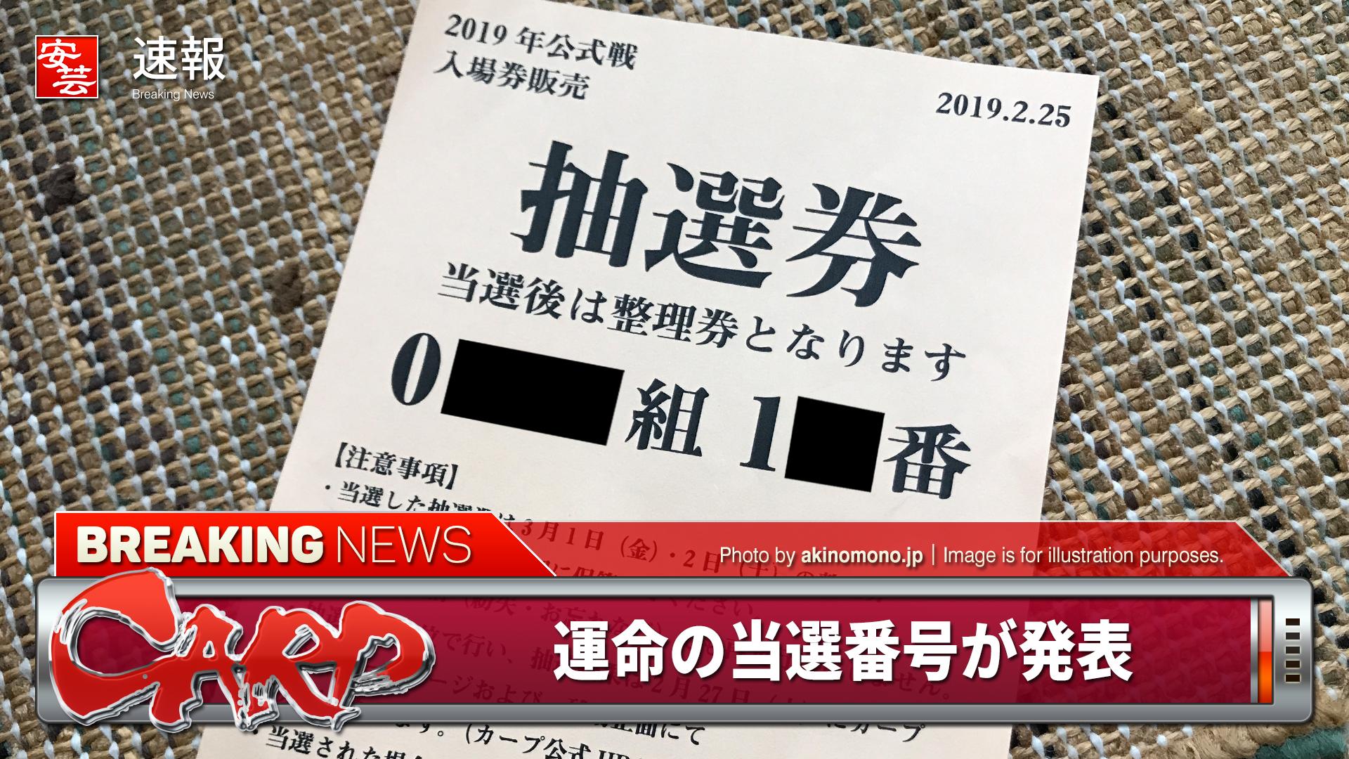広島 カープ 公式 ホームページ